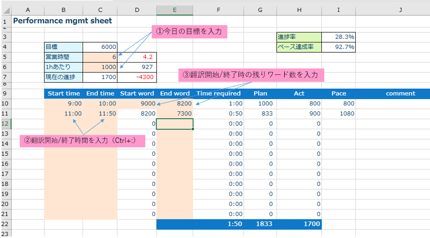 pace_excel